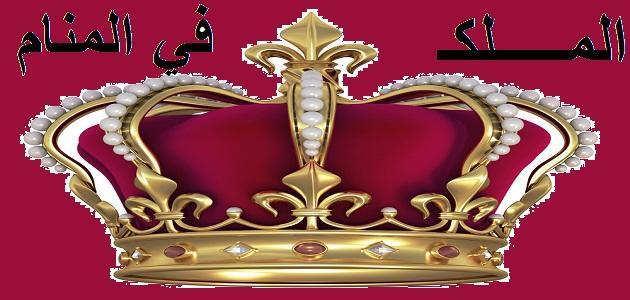 صوره تفسير حلم رؤية الملك , تعرف على معنى مصافحة الملك في المنام