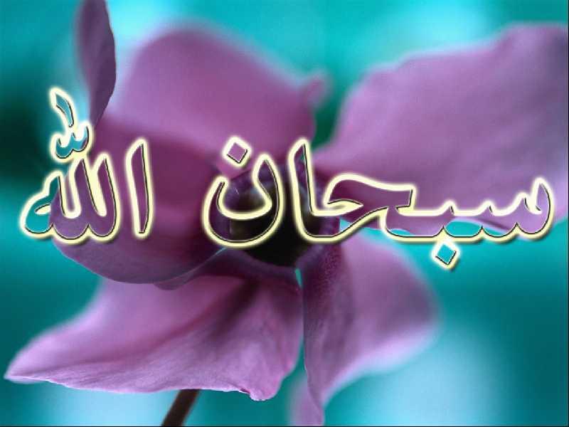 بالصور صوردينيه اسلاميه , شوف جديد الصور الاسلامية 6655 10