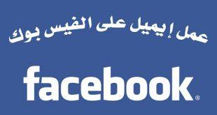 كيفية عمل بريد الكتروني , طريقة عمل ايميل فيس بوك خطوة بخطوة