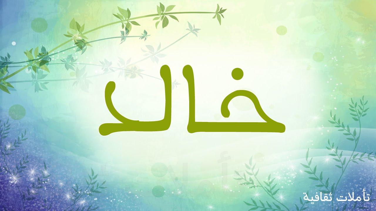 بالصور معنى اسم خالد , اجمل اسماء ولاد 2188 1
