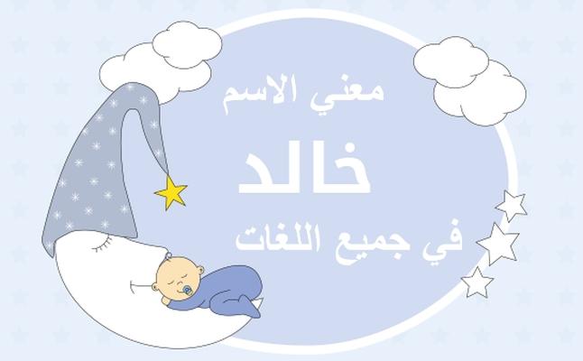 بالصور معنى اسم خالد , اجمل اسماء ولاد 2188 3