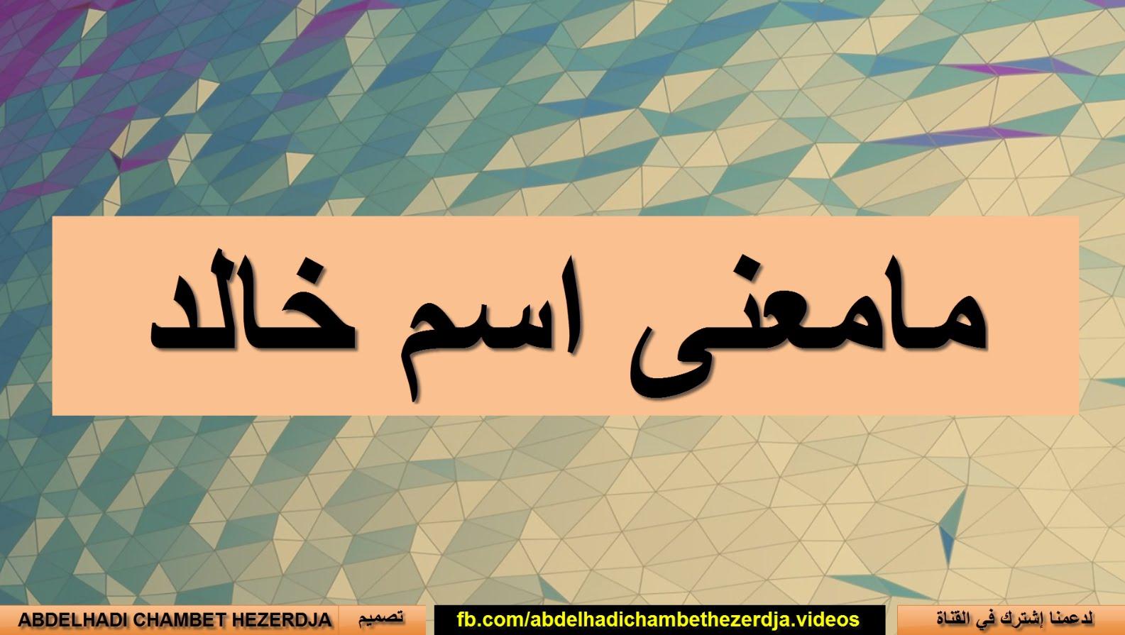 بالصور معنى اسم خالد , اجمل اسماء ولاد 2188 4