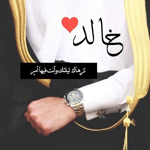 بالصور معنى اسم خالد , اجمل اسماء ولاد 2188 5