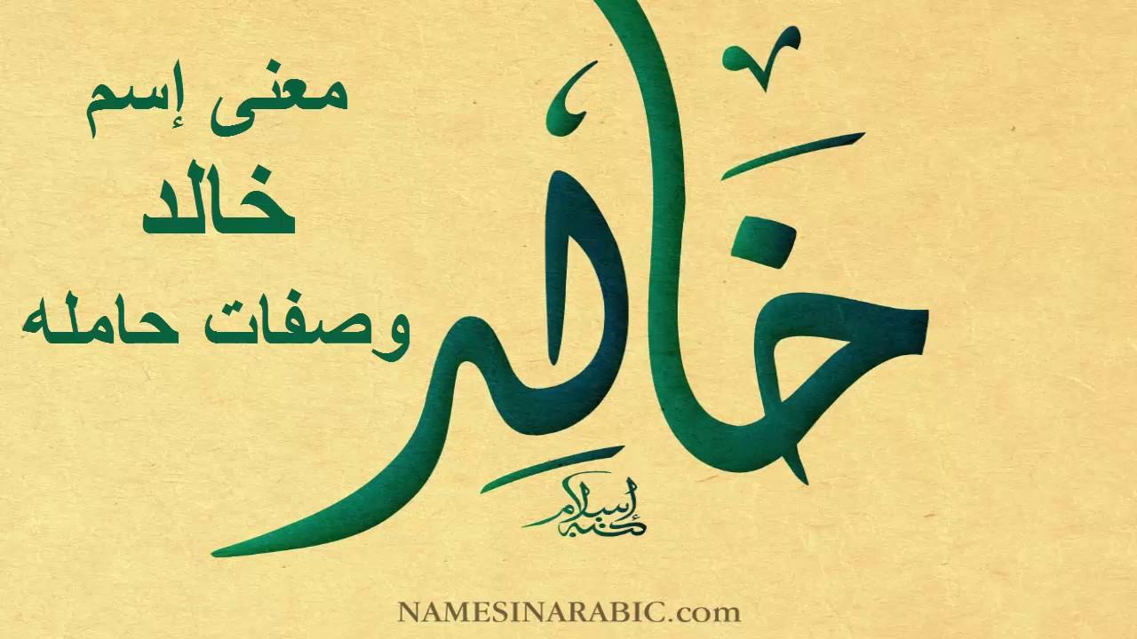 بالصور معنى اسم خالد , اجمل اسماء ولاد 2188