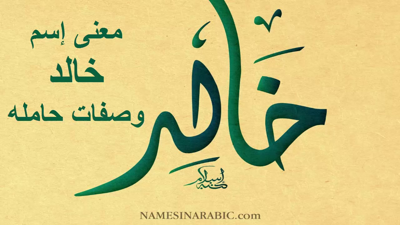 صور معنى اسم خالد , اجمل اسماء ولاد