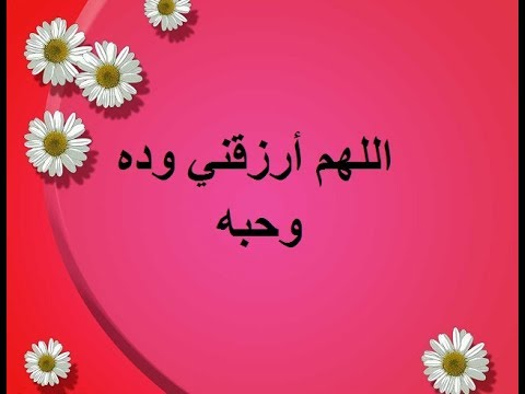 صورة دعاء الزوجة لزوجها , افضل ادعية الزواج