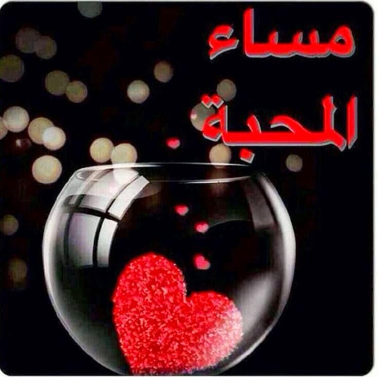 صورة صور صباح الخير ومساء الخير , اجمل رسائل ماسنجر