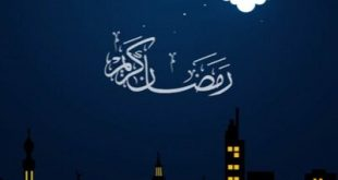 تهاني رمضان , اجمل رسائل رمضانية