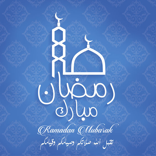 بالصور تهاني رمضان , اجمل رسائل رمضانية 2228 5