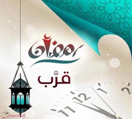 بالصور تهاني رمضان , اجمل رسائل رمضانية 2228 8