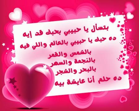 بالصور رسائل حب مصرية , اجمل رسائل العشق 2232 3