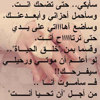بالصور رسائل حب مصرية , اجمل رسائل العشق 2232 8