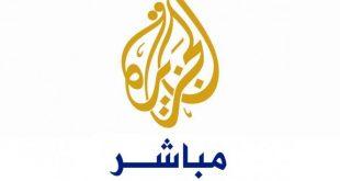 صوره تردد قناة الجزيرة مباشر , احدث تردد لقنوات الجزيرة