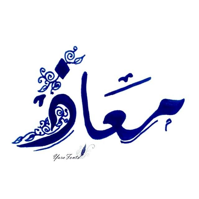بالصور اسماء اولاد حلوه , اجدد اسماء ولاد رائعة 2247 2