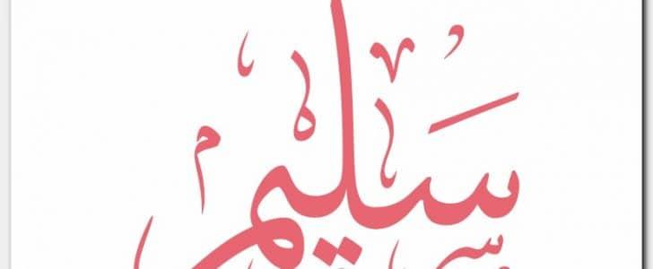 بالصور اسماء اولاد حلوه , اجدد اسماء ولاد رائعة 2247 6
