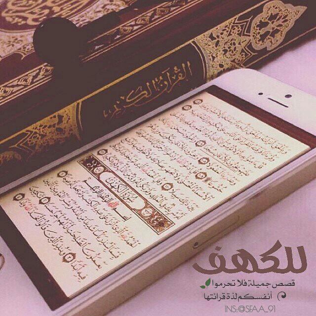 صورة صور سورة الكهف , اجمل الصور الدينية
