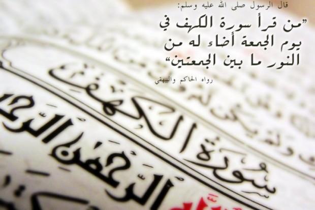 بالصور صور سورة الكهف , اجمل الصور الدينية 2280 5