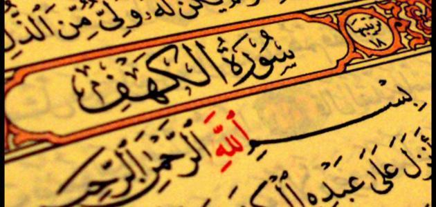 بالصور صور سورة الكهف , اجمل الصور الدينية 2280 9