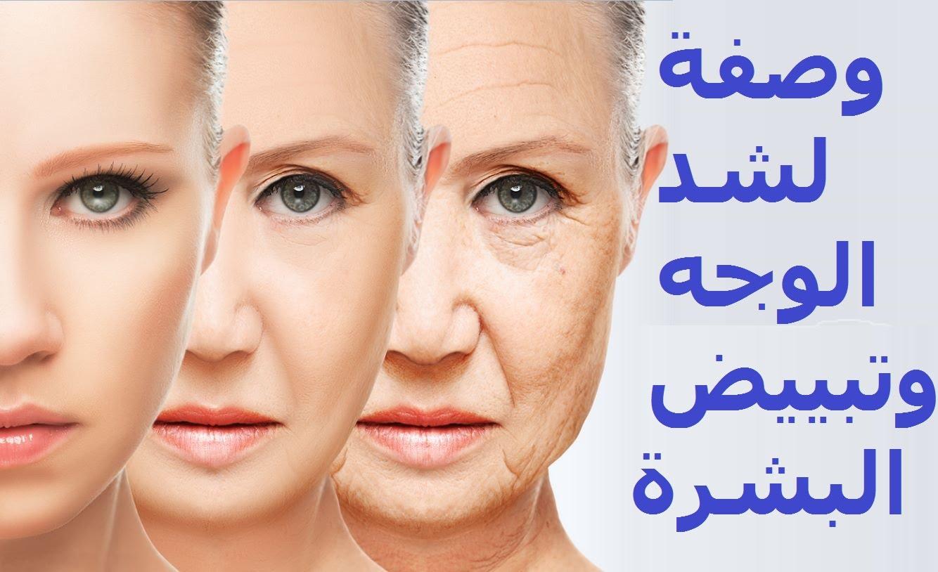 صور خلطات لشد الوجه , وصفة لشد التجاعيد