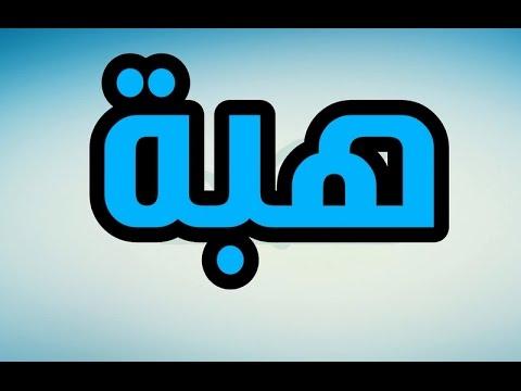 صورة معنى اسم هبه , احدث اسماء البنات