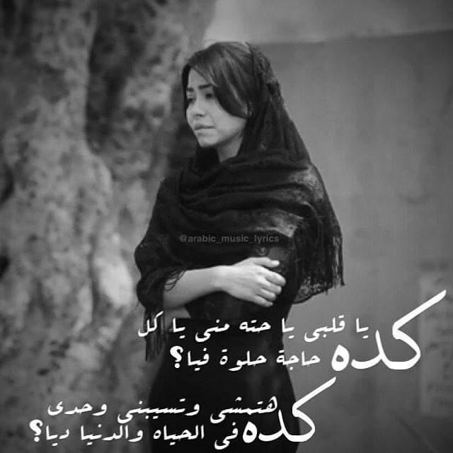 بالصور كده ياقلبي كلمات , اجمل اغاني شرين عبد الوهاب 2330 2