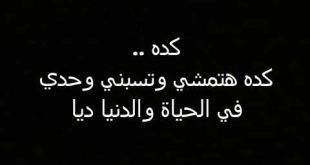 كده ياقلبي كلمات , اجمل اغاني شرين عبد الوهاب