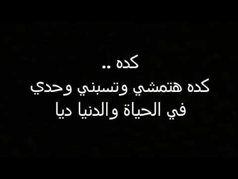 بالصور كده ياقلبي كلمات , اجمل اغاني شرين عبد الوهاب 2330