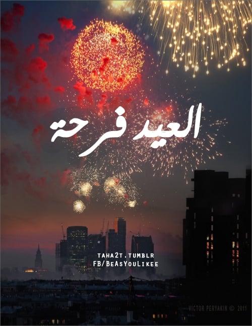 بالصور صور لعيد الفطر , اجمل تهاني عيد الفطر 2337 2