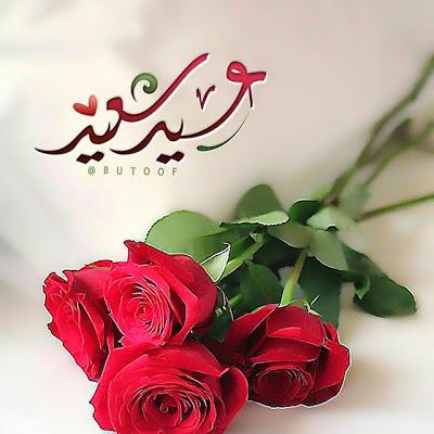 بالصور صور لعيد الفطر , اجمل تهاني عيد الفطر 2337 5
