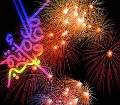 بالصور صور لعيد الفطر , اجمل تهاني عيد الفطر 2337 6