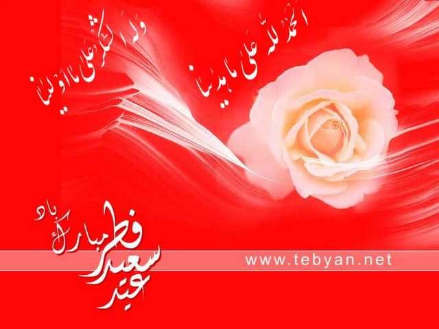 بالصور صور لعيد الفطر , اجمل تهاني عيد الفطر 2337 7