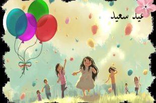 صورة صور لعيد الفطر , اجمل تهاني عيد الفطر