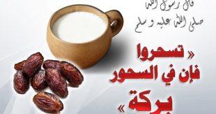 السحور في رمضان , وجبة سحور سريعة