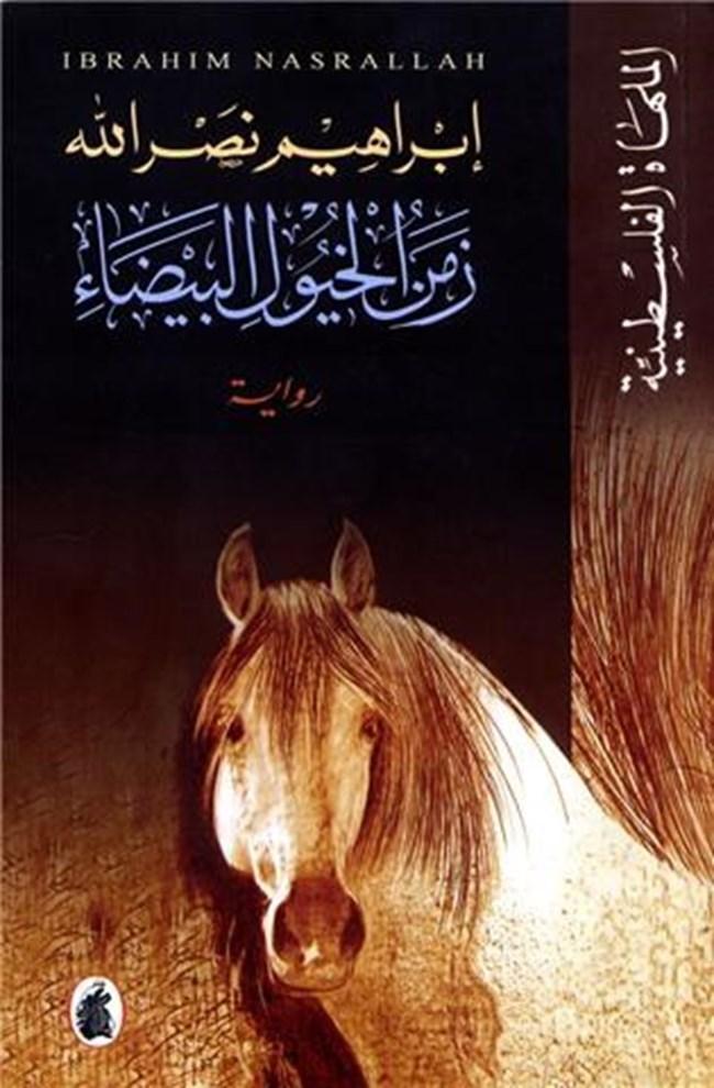 صورة زمن الخيول البيضاء اجمل روايه للقراءة