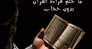 صوره هل يجوز قراءة القران بدون حجاب , احكام قراءة القران للمراة
