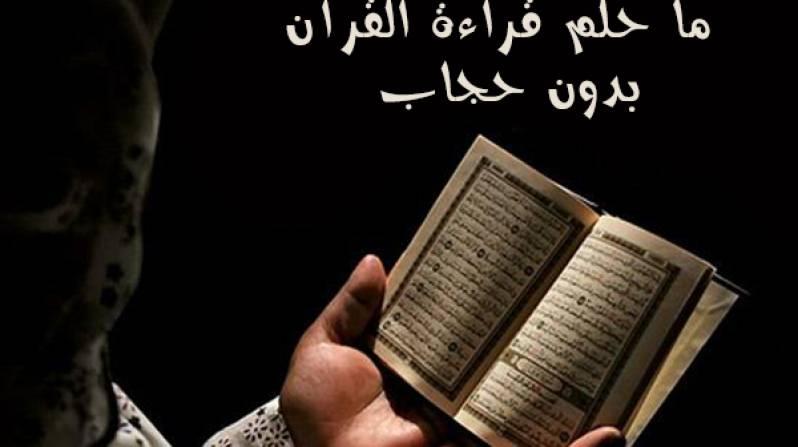 بالصور هل يجوز قراءة القران بدون حجاب , احكام قراءة القران للمراة 2490
