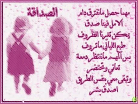 بالصور ابيات شعر عن الصداقة والاخوة , اجمل شعر عربي عن الصديق 2580 1