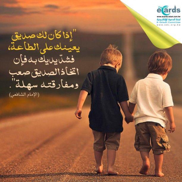 صور ابيات شعر عن الصداقة والاخوة , اجمل شعر عربي عن الصديق