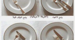 صور اتيكيت الشوكة والسكين , اتكيت تناول الطعام في العزومات