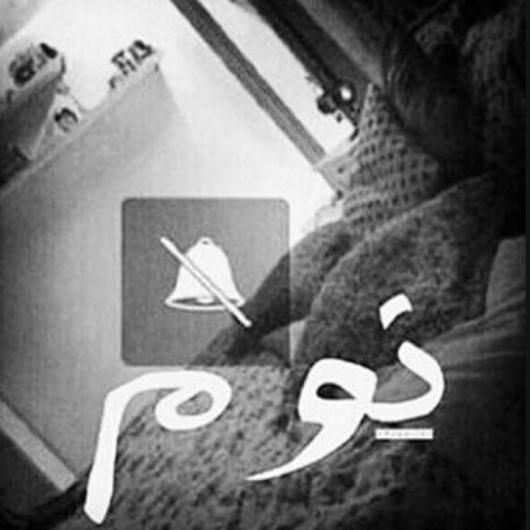 بالصور صور عن النوم , رمزيات مضحكه عن النعاس 2680
