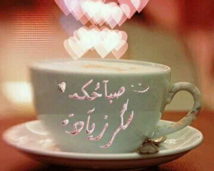 بالصور صباح السكر , بطاقات صباحيه رووعه 2685 2