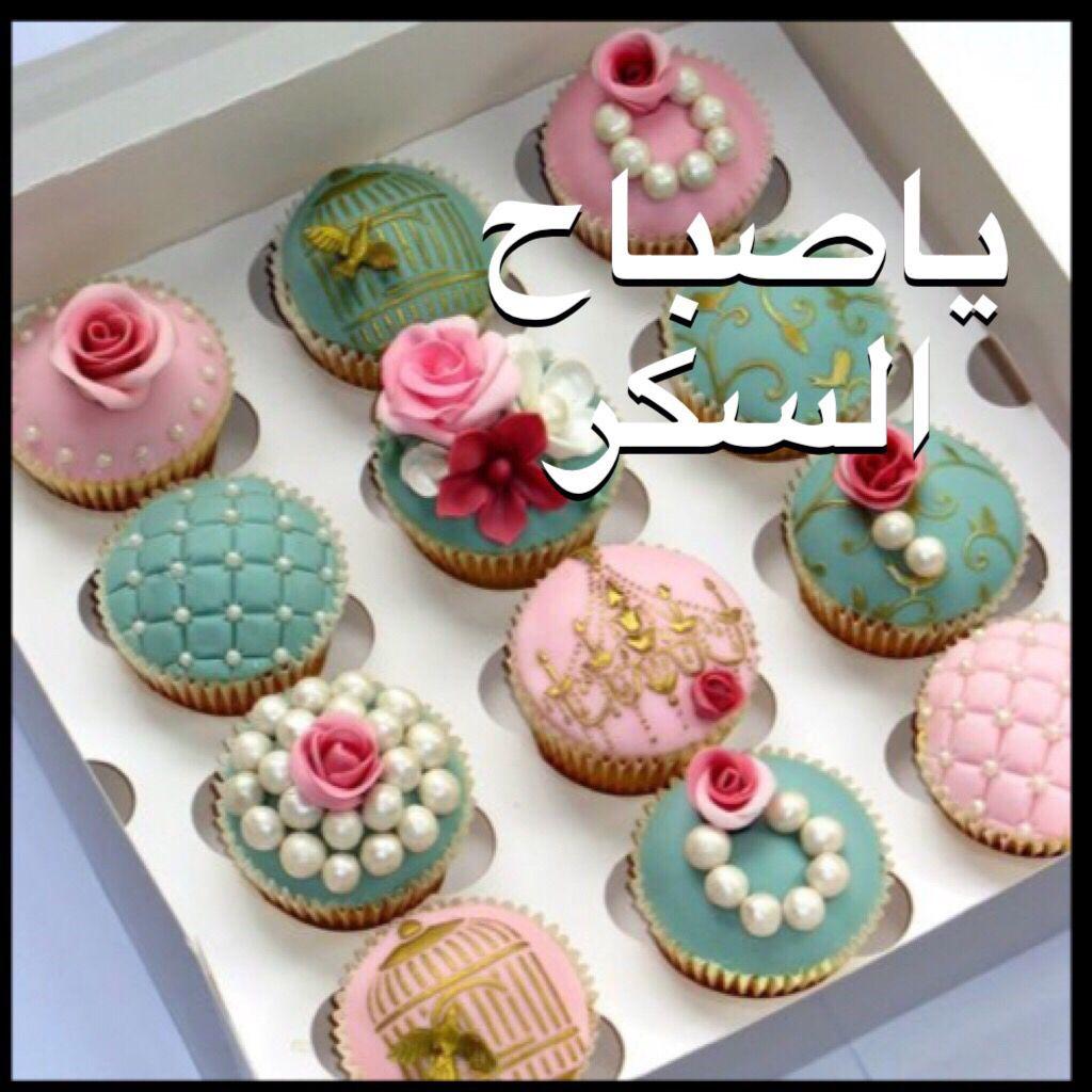 بالصور صباح السكر , بطاقات صباحيه رووعه 2685 4