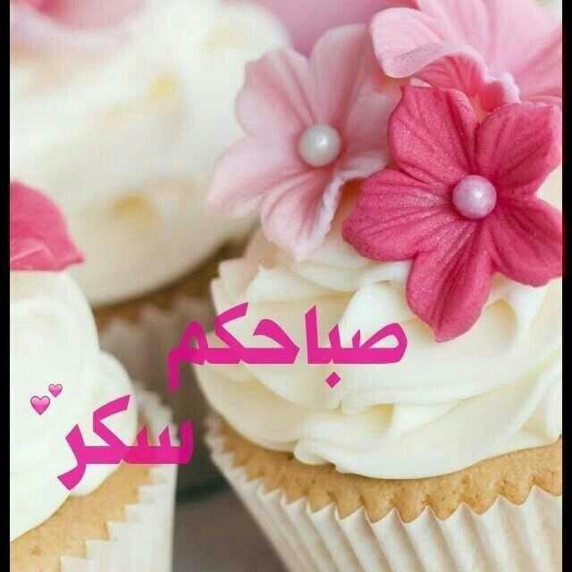 بالصور صباح السكر , بطاقات صباحيه رووعه 2685 7