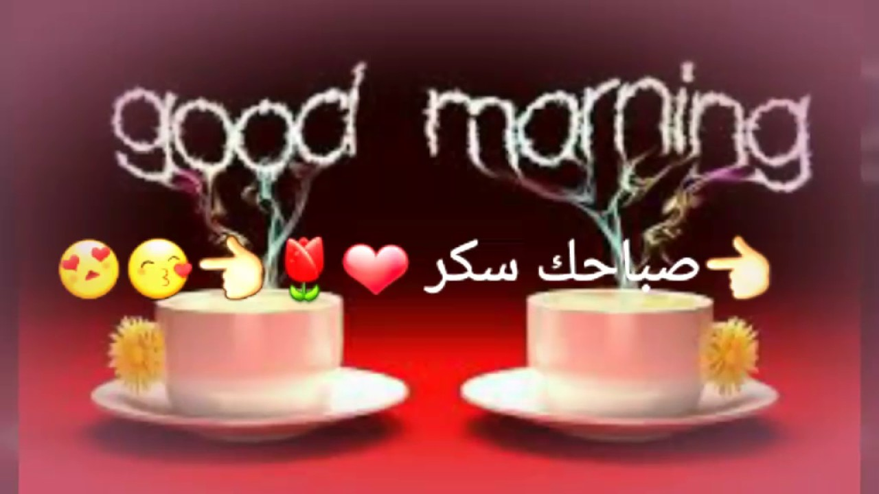 بالصور صباح السكر , بطاقات صباحيه رووعه 2685 9