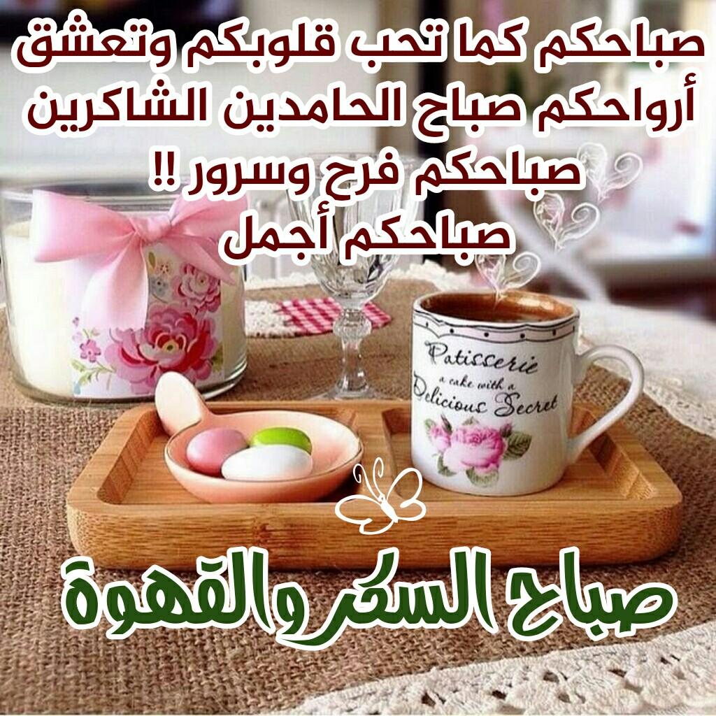صوره صباح السكر , بطاقات صباحيه رووعه
