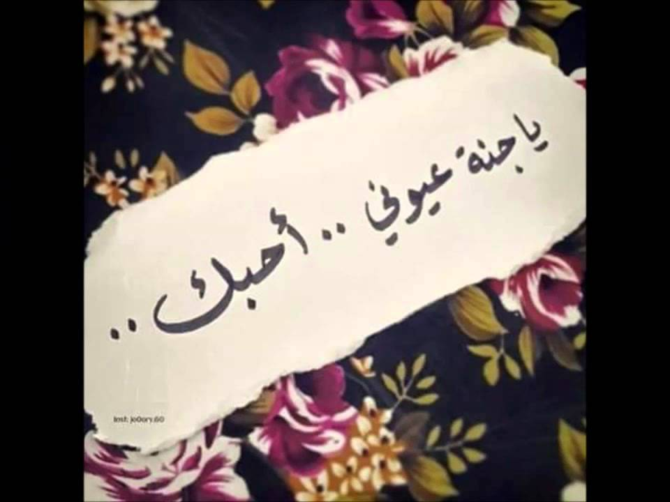 صورة كلمات رومانسية للحبيبة , اجمل عبارات عشق وغرام للزوجه