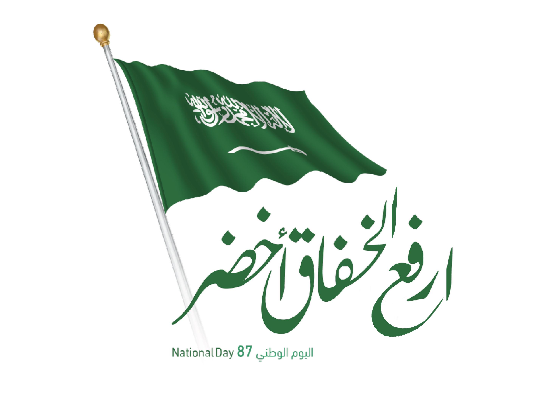 بالصور صور عن اليوم الوطني , ذكري الاحتفال الوطنيه بالسعوديه 2718 2