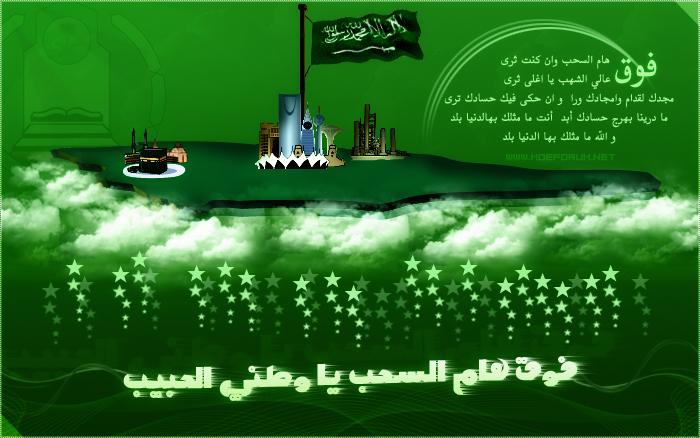 بالصور صور عن اليوم الوطني , ذكري الاحتفال الوطنيه بالسعوديه 2718 6