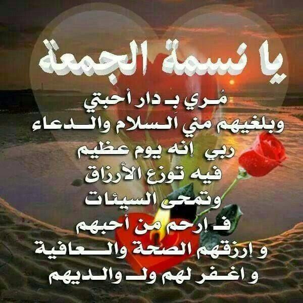 بالصور صور عن الجمعه , بطاقات يوم الجمعه 2727 1