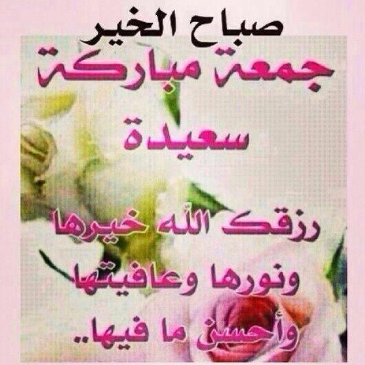 بالصور صور عن الجمعه , بطاقات يوم الجمعه 2727 2